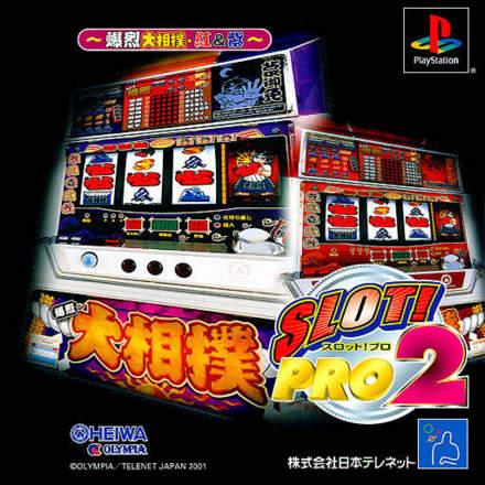Slot! Pro 2: Bakuretsu Oozumou Kurenai & Murasaki