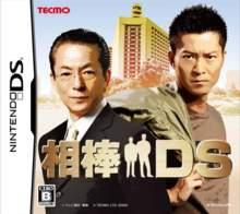 Aibou DS