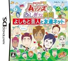 Oha Star 645: Musshees no Fushigi na Nouen - Yoshimoto Geinin to Tomodachi Net
