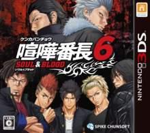 Kenka Banchou 6: Soul & Blood