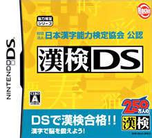 Zaidan Houjin Nippon Kanji Nouryoku Kentei Kyoukai Kounin: KanKen DS