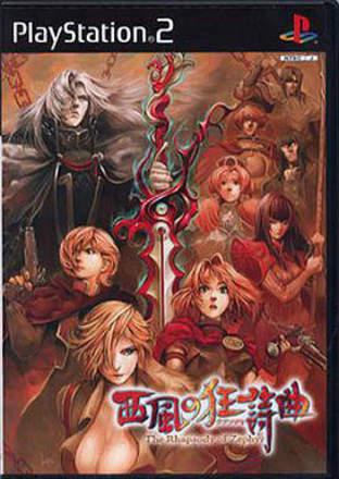 Nishikaze no Kyoushikyouku: The Rhapsody of Zephyr