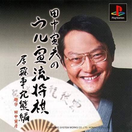 Tanaka Torahiko no Uru Toraryuu Shougi: Ibisha Anaguma-hen