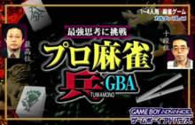 Pro Mahjong Tsuwamono Advance