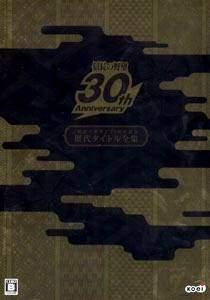 Nobunaga no Yabou: 30-Shuunen Kinen Rekidai Title Zenshuu