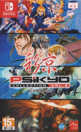 Psikyo Collection Vol. 2