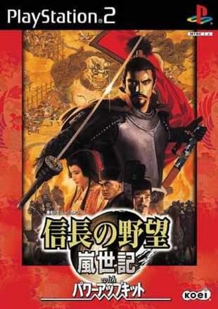 Nobunaga no Yabou: Ranseiki with Power-Up Kit
