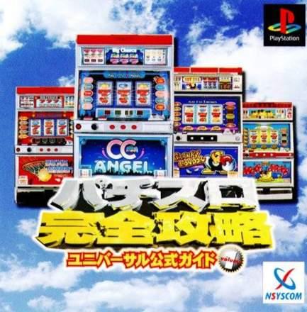 Pachi-Slot Kanzen Kouryaku: Universal Koushiki Gaido Volume 1