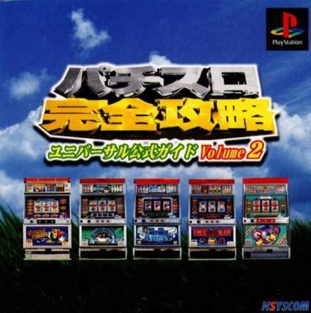 Pachi-Slot Kanzen Kouryaku: Universal Koushiki Gaido Volume 2