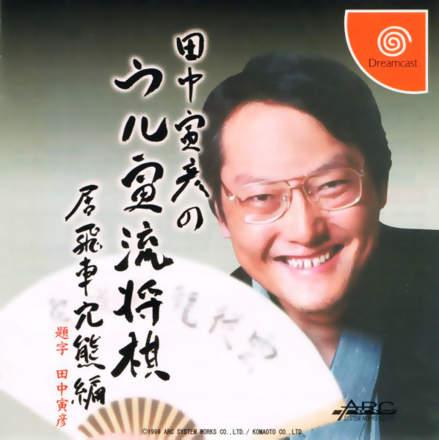 Tanaka Torahiko no Uru Toraryuu Shogi