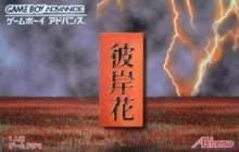 Higanbana (2002)