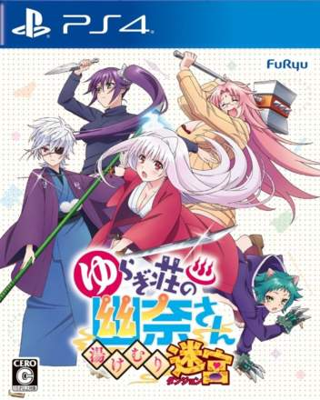 Yuuna and the Haunted Hot Springs: Steam Dungeon