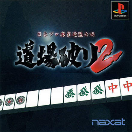Nippon Pro Mahjong Renmei Kounin: Doujou Yaburi 2