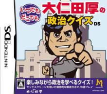 Itsu Demo Doko Demo: Onita Atsushi no Seiji Quiz DS