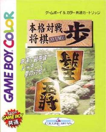 Honkaku Taisen Shogi: Fu