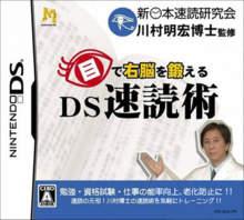 Me de Unou o Kitaeru: DS Sokudoku Jutsu