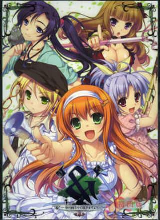 &: Sora no Mukou de Saki Masuyou ni