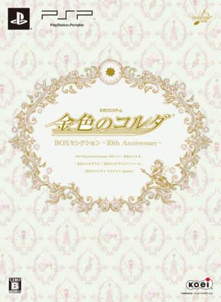 Kiniro no Corda Box Selection: 10th Anniversary