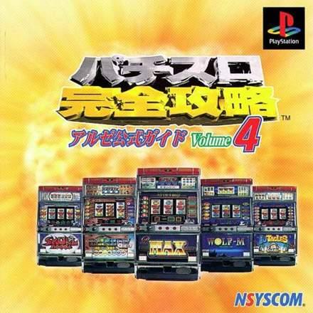 Pachi-Slot Kanzen Kouryaku: Universal Koushiki Gaido Volume 4