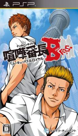Kenka Banchou Bros. Tokyo Battle Royale