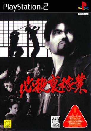 Hissatsu Ura-Kagyou