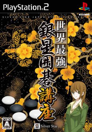 Sekai Saikyou Ginsei Igo Kouza