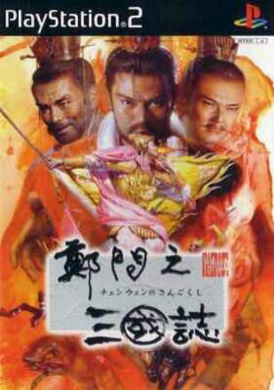 Chenuen no San Goku Shi