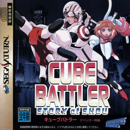 Cube Battler: Debugger Shouhen