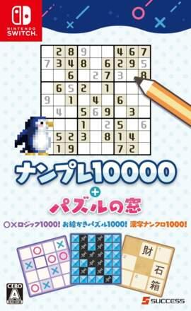 Sudoku 1000+ Puzzle no Mado