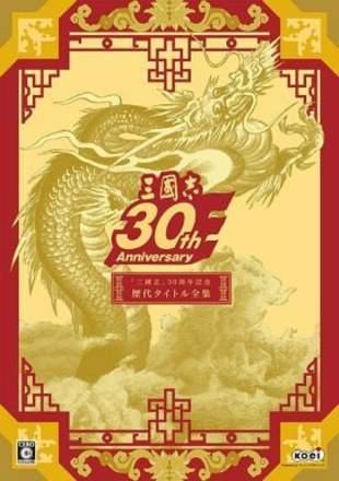 San Goku Shi: 30 Shuunen Kinen Rekidai Title Zenshuu