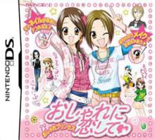 Oshare Princess DS: Oshare ni Koishite!
