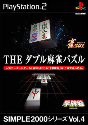 The Double Mahjong Puzzle