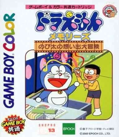 Doraemon Memories: Nobi Dai no Omoi Izaru Daibouken