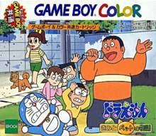 Doraemon Kimi to Pet no Monogatari