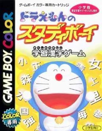 Doraemon no Study Boy: Gakushuu Kanji Game