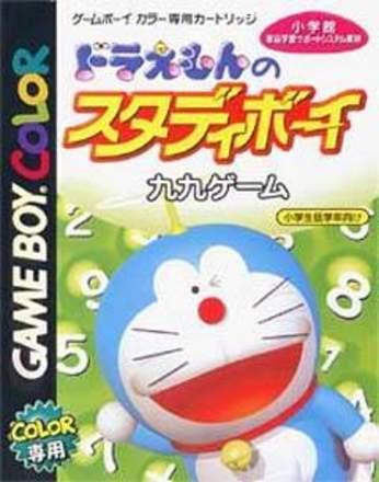 Doraemon no Study Boy: Kuku Game