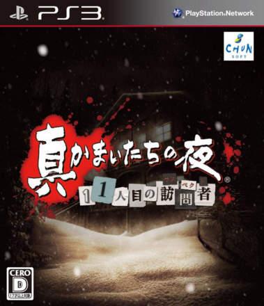 Shin Kamaitachi no Yoru: 11-ninme no Suspect