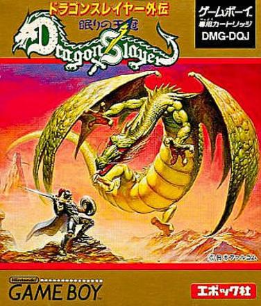 Dragon Slayer Gaiden: Nemuri no Oukan