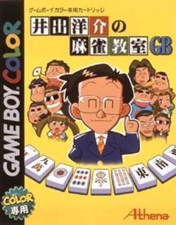 Ide Yosuke no Mahjong Kyoushitsu GB