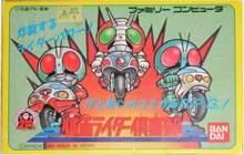 Kamen Rider Club: Gekitotsu Shocker Land
