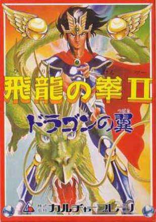 Hiryu no Ken II: Dragon no Tsubasa