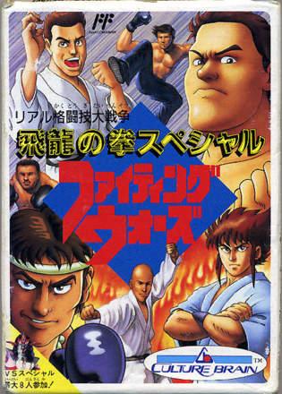 Hiryu no Ken Special: Fighting Wars