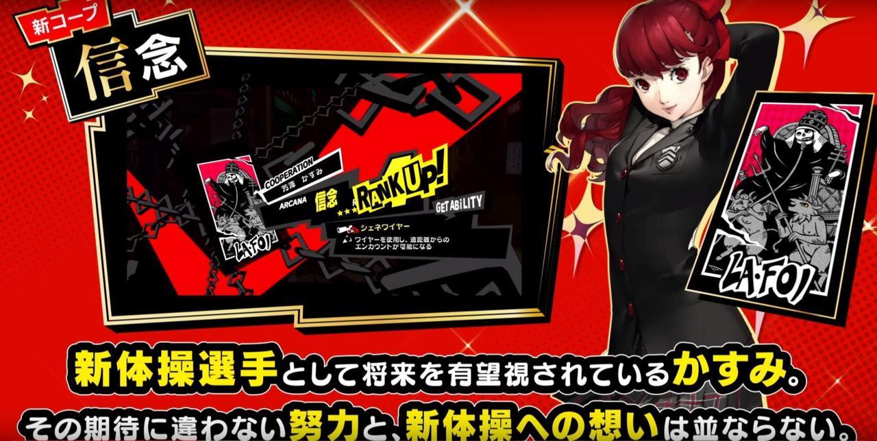 """Kasumi's Arcana Is """"The Faith"""""""