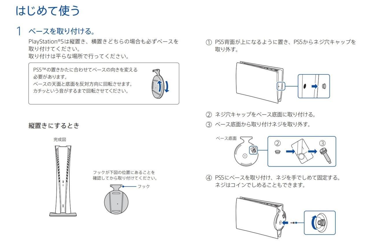 O novo parafuso de fácil utilização do PS5.