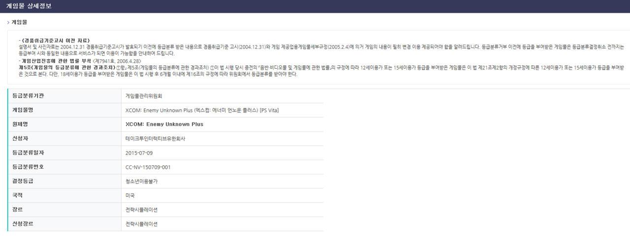 Seen on Korean video game ratings site.