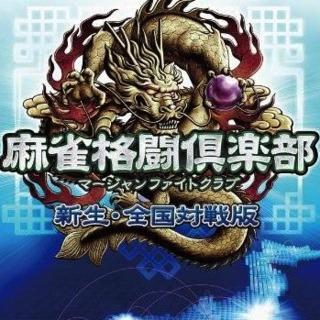 Mahjong Fight Club: Shinsei Zenkoku Taisen Han