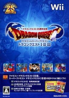 Dragon Quest 25 Shuunen Kinen: Famicom & Super Famicom Dragon Quest I-II-III
