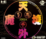 Tengai Makyou: Ziria