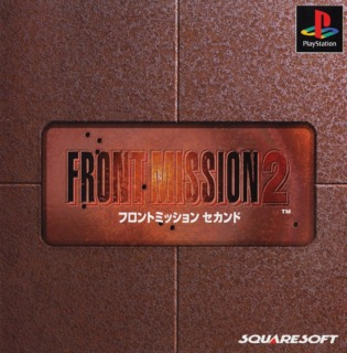 Front Mission Second