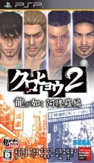 Kurohyou 2: Ryu ga Gotoku Ashura Hen